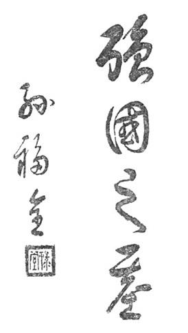 孫祿堂 calligraphy - 1931